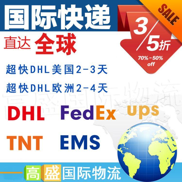 台湾专线/空运/快递/海运国际快递国际货代