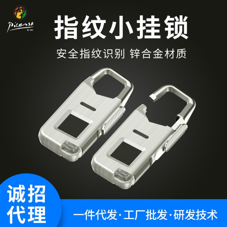 厂家直销指纹锁 行李箱包小挂锁智能指纹锁 密码锁电子锁