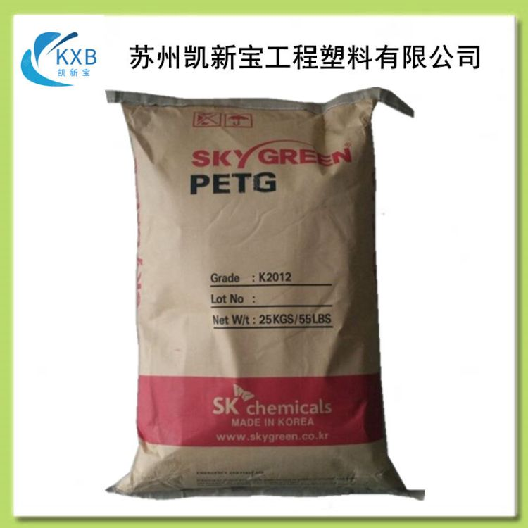 PETG 韩国SK S2008透明 食品级 塑胶原料