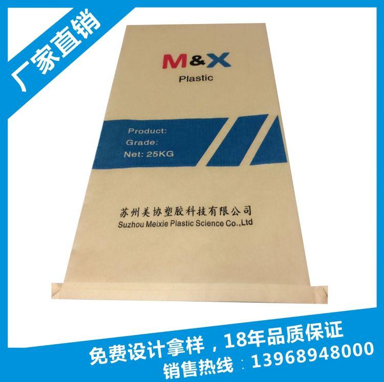 一迪 厂家生产纸塑复合袋 纸塑编织袋 牛皮纸袋定制规格防潮化工包装袋