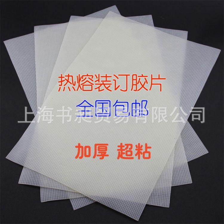 热熔胶片网状医院体检报告专用胶装机专用加厚文件资料合同书胶片