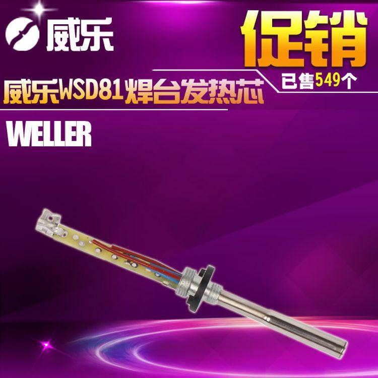 威乐WSP 80手柄发热芯 WSD 81焊台烙铁芯 威乐烙铁发热芯