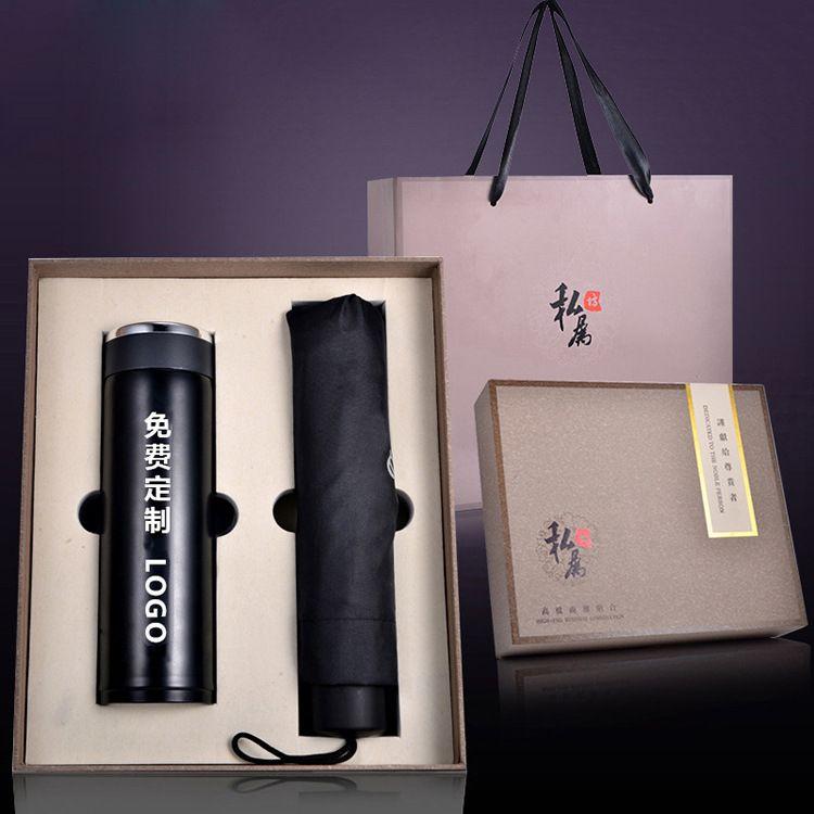 昆明定制商务礼品套装-汽车礼品保温杯-雨伞两件套装企业定制LOGO