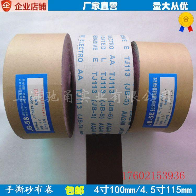 厂家直销 优质4寸4.5寸115MM JB-5手撕软砂布卷 批发砂布砂纸
