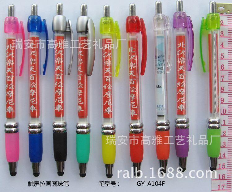 活动铅笔+拉纸笔 广告拉画活动铅笔.拉画笔定做.触屏二维码笔