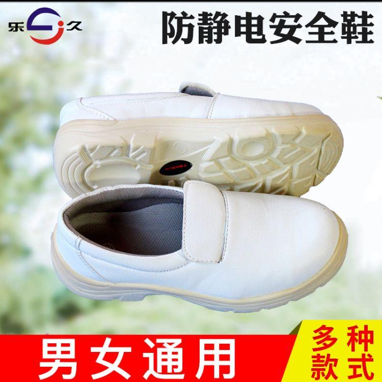 防静电安全鞋 浅帮鞋 灭菌鞋防静电鞋定制