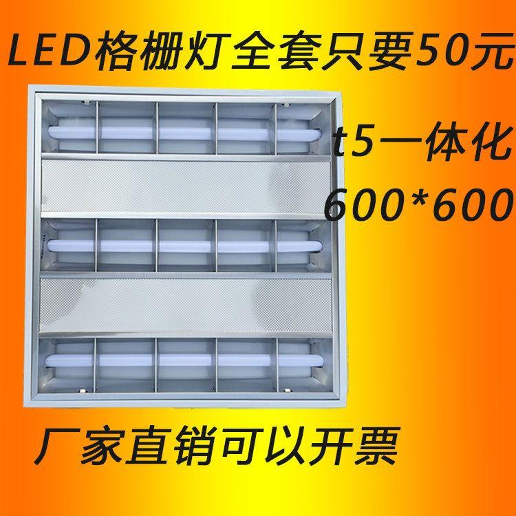 led格栅灯600 *600 哑光嵌入式led一体化格栅灯盘t5 t8