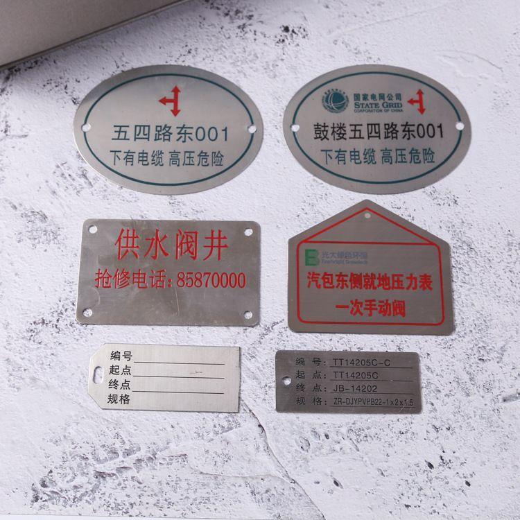 金属标牌定做 不锈钢加工腐蚀铜铝牌 丝印标贴标识牌定制