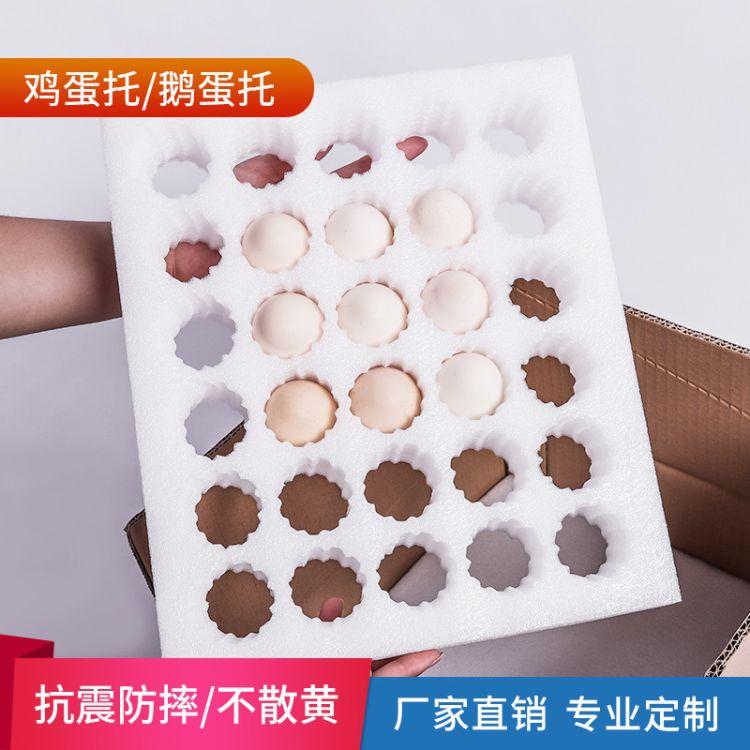 全新珍珠棉防震防碎泡沫鸡蛋托鹅蛋托易碎品快递包装厂家直销