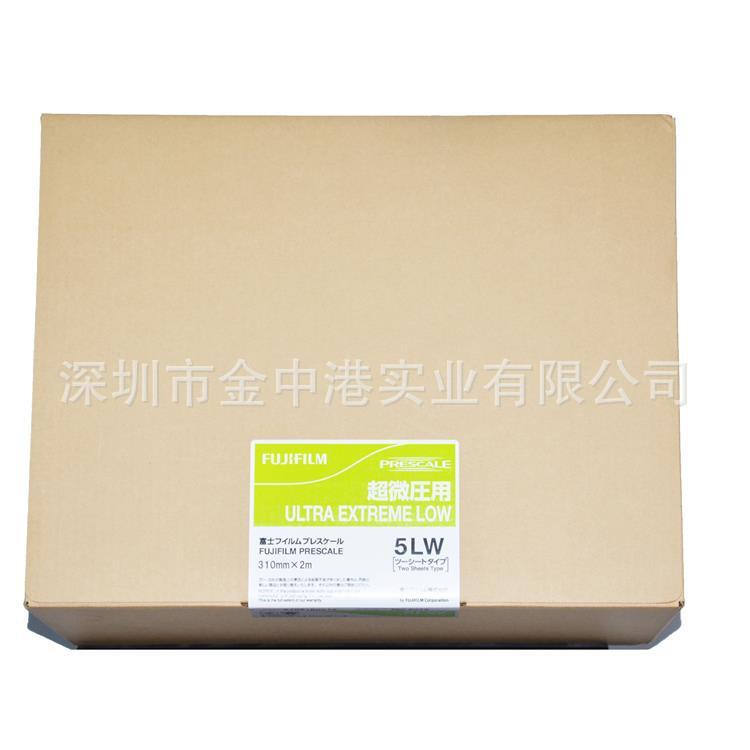 日本原装富士感压纸低压5LW.LLLLLW