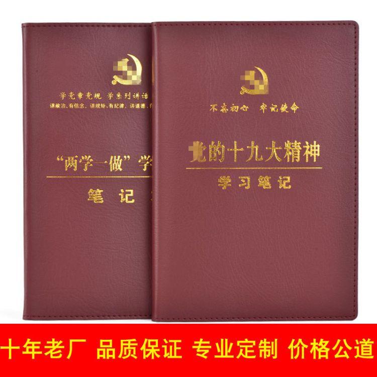 新版党员学习笔记本 记事本 党员手册笔记本