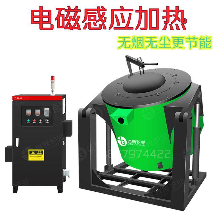 全自动控温电磁熔铝炉 一健式智能倾倒节能炉压铸浇铸热处理锻造
