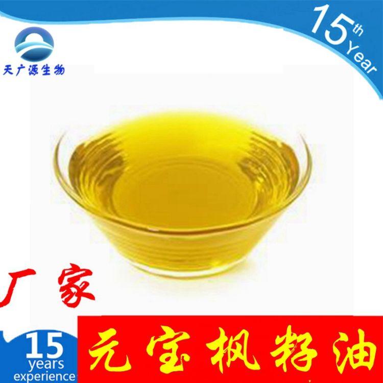 元宝枫籽油 神经酸 神经酸≥6 天然元宝枫籽萃取 工厂1kg包邮