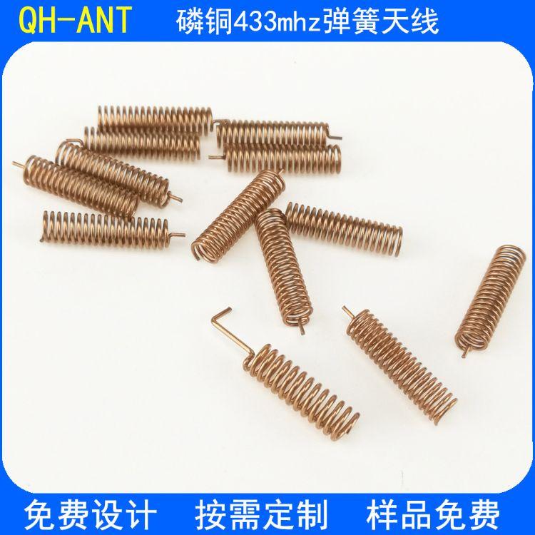弹簧天线 通信天线433mhz内置金属天线室内外遥控距离远深圳工厂