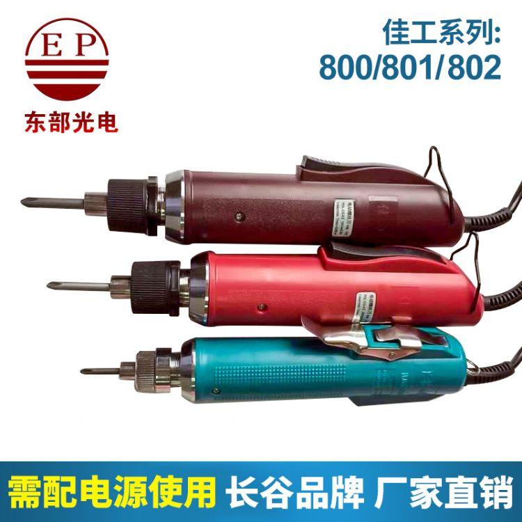 长谷佳工系列802电动螺丝刀 小型无刷电动螺丝刀头