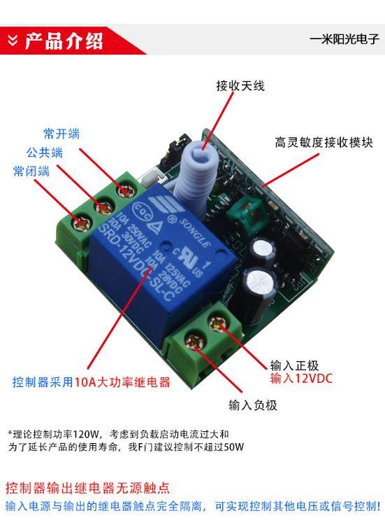 12V单路门禁遥控开关小体积学习型 单路遥控开关 无线控制器