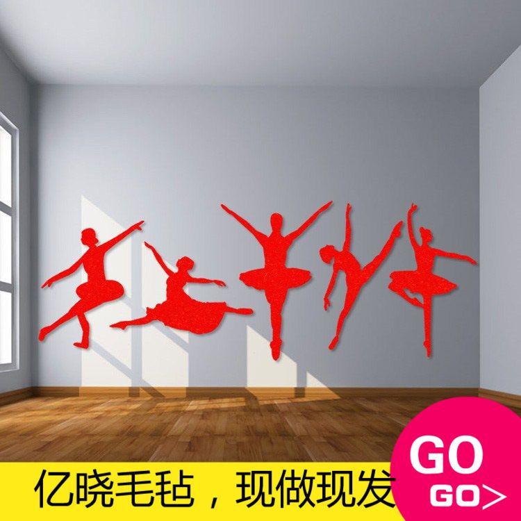 创意新品设计毛毡布贴 幼儿园儿童舞蹈墙贴 表演场地布置厂家直销