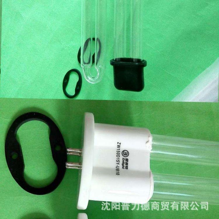 沈阳废气分解150W U型紫外线灯管配套电子镇流器 整套