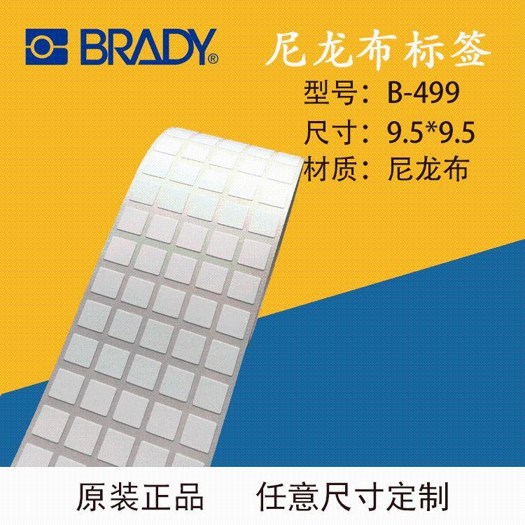 机房标签[特价]Brady B-499 25.4*12.7 50.8*12.7尼龙布标签