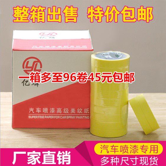 喷漆美纹纸 高粘美纹纸皱纹纸 遮蔽胶带 高粘不残胶 胶纸包邮