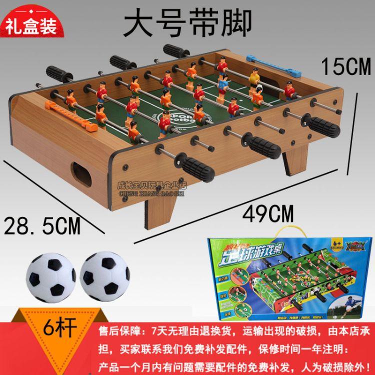 足球世界杯桌上足球机木纹6杆大号带脚木质波比球互动玩具运动