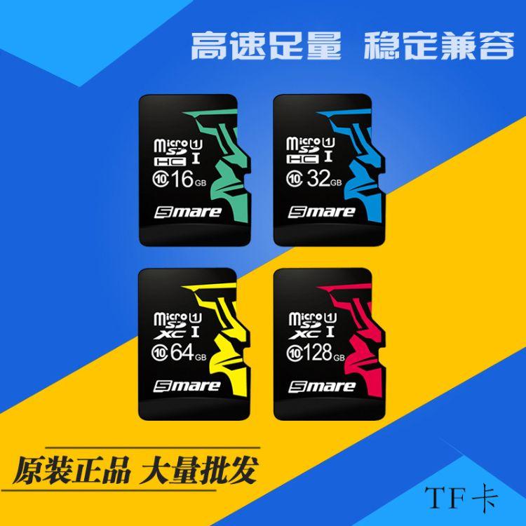十镁 批发高速足量4g 8g 16g内存卡tf卡数码储存卡手机内存卡