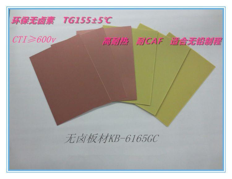 无卤素FR-4双面覆铜板KB-6165GC尺寸41*49板厚1.0mm铜厚H/Hoz
