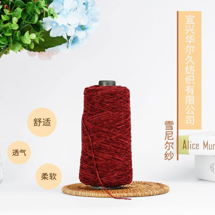 厂家直销雪尼尔纱涤纶特种纱花式纱线针织帽子围巾纱线