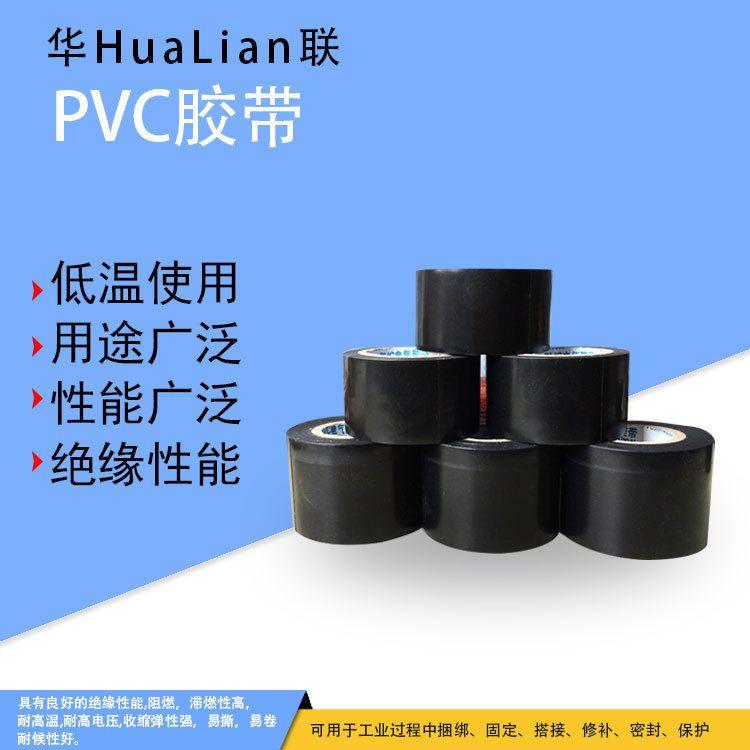 厂家长期供应防火花绝缘PVC胶带 彩色绝缘PVC胶带包装批发 价格优惠