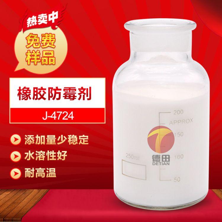 橡胶防霉剂  渗透力强 方便易用 使用成本低  厂家免费提供样品