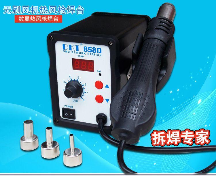 858D数显热风枪调温拆焊台自动冷风热风枪焊台手机维修工具