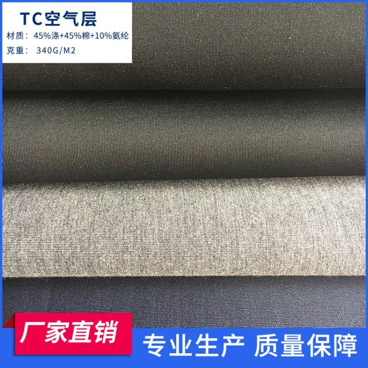 厂家直销TC空气层 时尚个性空气层面料 340G/M2休闲运动服装面料