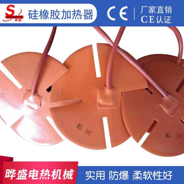 厂家直销硅橡胶加热器 电加热带 硅胶电加热板 硅橡胶电热带
