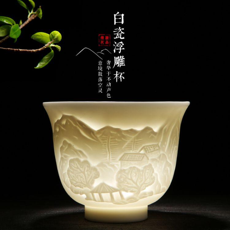忠艺信厂家直销中国白瓷羊脂玉浮雕杯品茗杯主人杯礼盒装 商务礼品定制