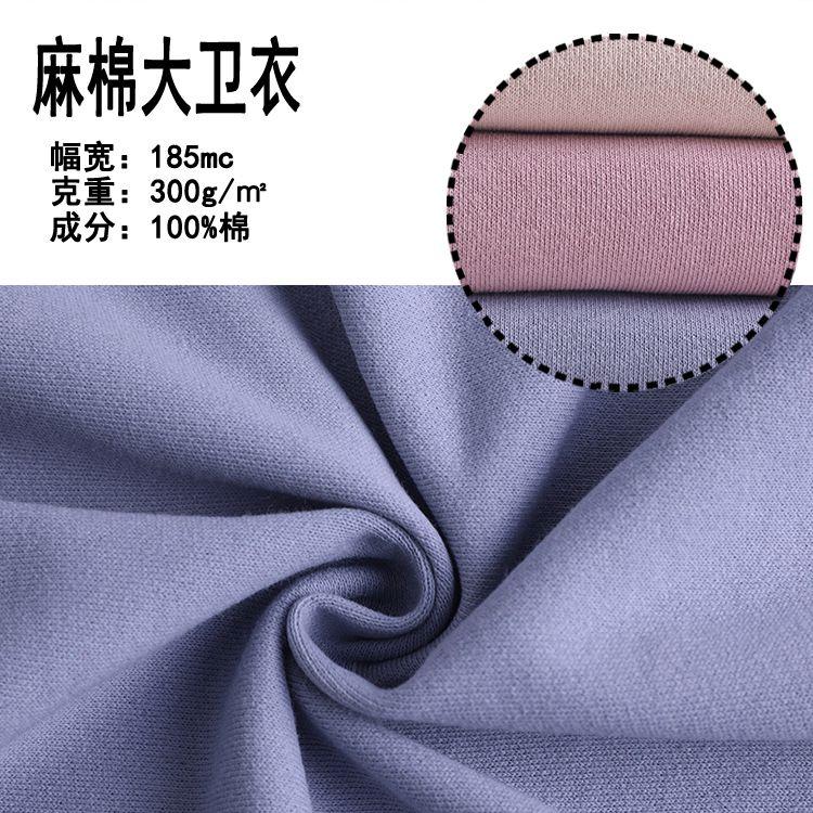 300g32支棉斜纹麻棉大卫衣经编毛圈布单面布厂家直销现货