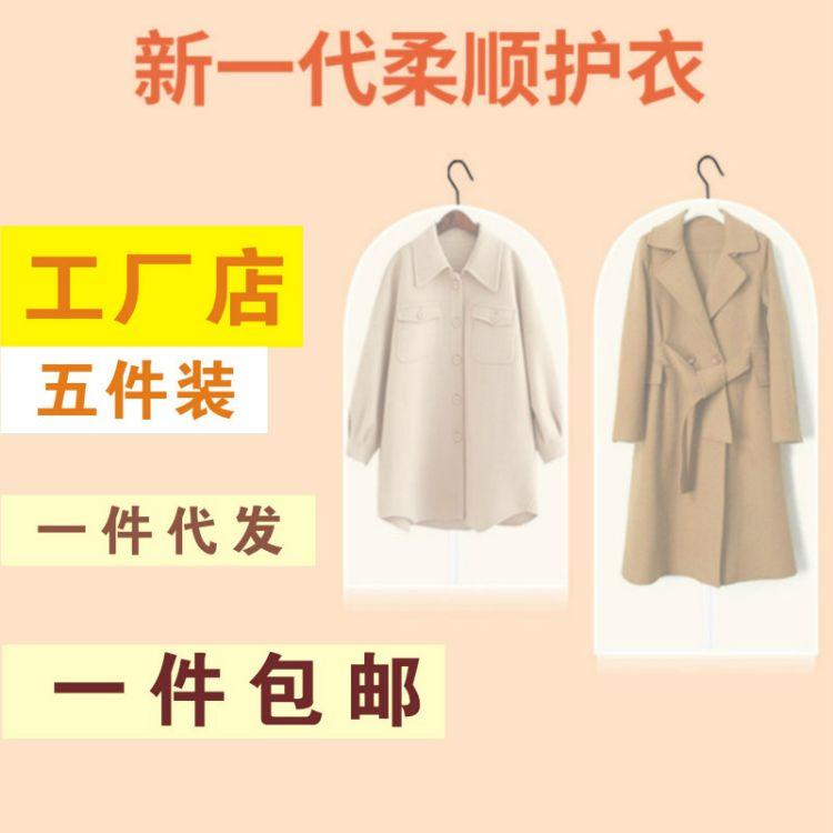 厂家现货塑料衣服防尘罩PEVA防尘罩西服袋衣服套衣物挂衣袋