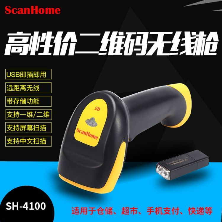 ScanHome二维码无线扫描枪无线扫码枪快递把抢条形码扫描SH-4100