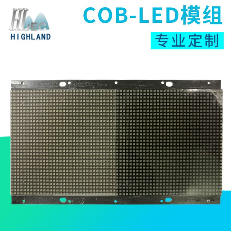 COB LED全彩模组 P2.5 64*32点 LED模组定制