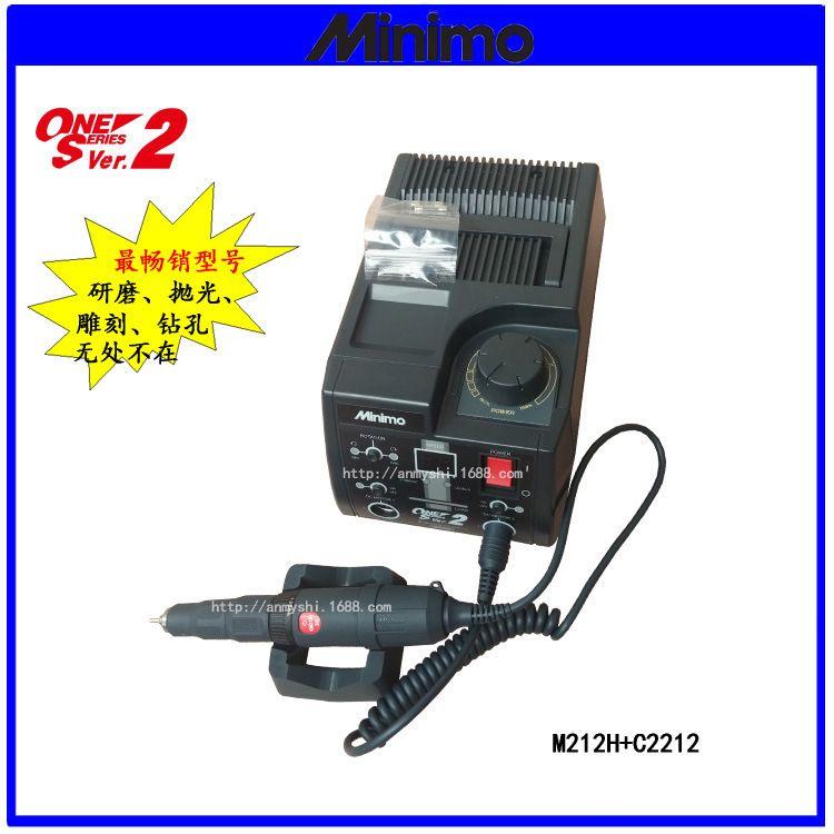 电磨电动磨电动直磨机日本MINIMO M212H+C2212研磨抛光机套装工具