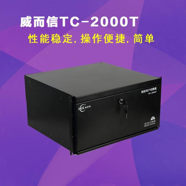 威而信程控集团电话交换机系统TC-2000T16外线128分机
