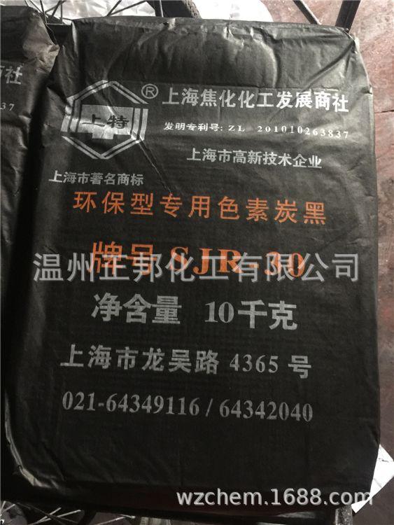 普通色素炭黑 上海焦化SJR-30 环保型专用色素炭黑 上特牌10kg/袋