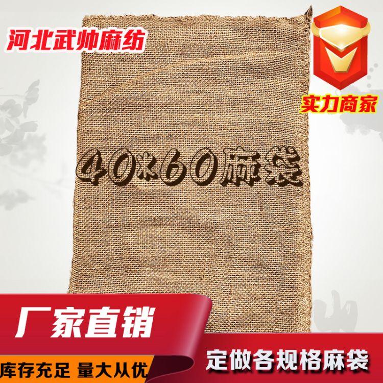 全新麻袋40*60厂家销售 装土装沙防汛防洪麻布袋 五金麻袋批发