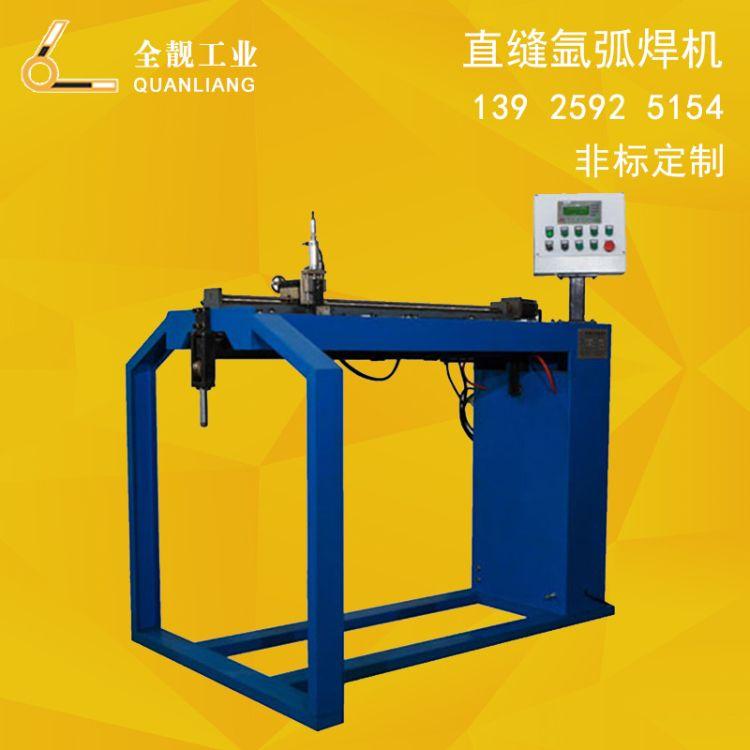 全靓工业全自动氩弧直缝焊机 不锈钢卫浴五金焊接设备 筒体罐体直缝焊机