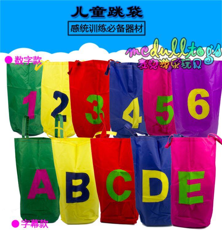 数字字母蹦蹦跳袋感觉统合训练器材儿童玩具袋鼠跳袋亲子活动跳袋