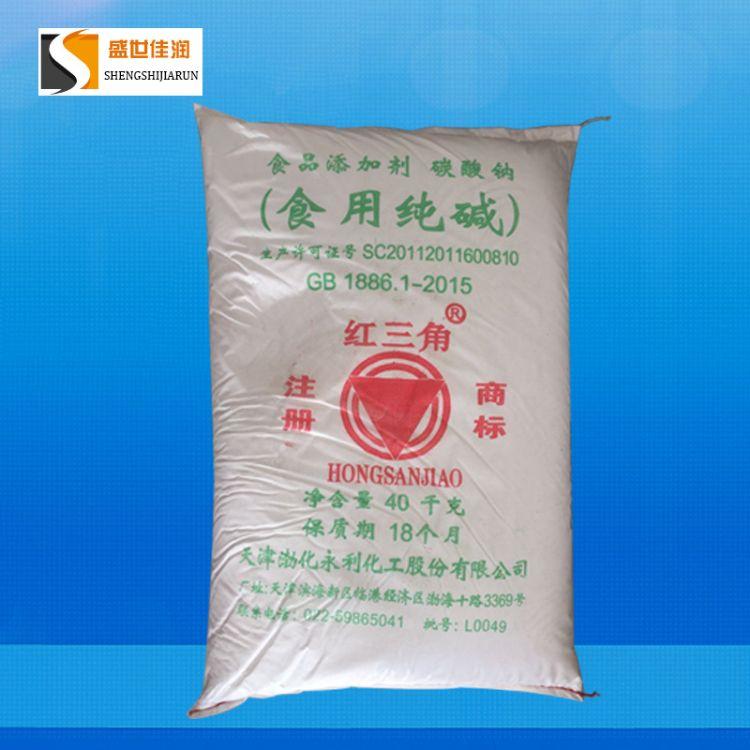 食品级纯碱40kg 天津红三角碱面 蔬菜水果洗碗筷蒸制烘培原料