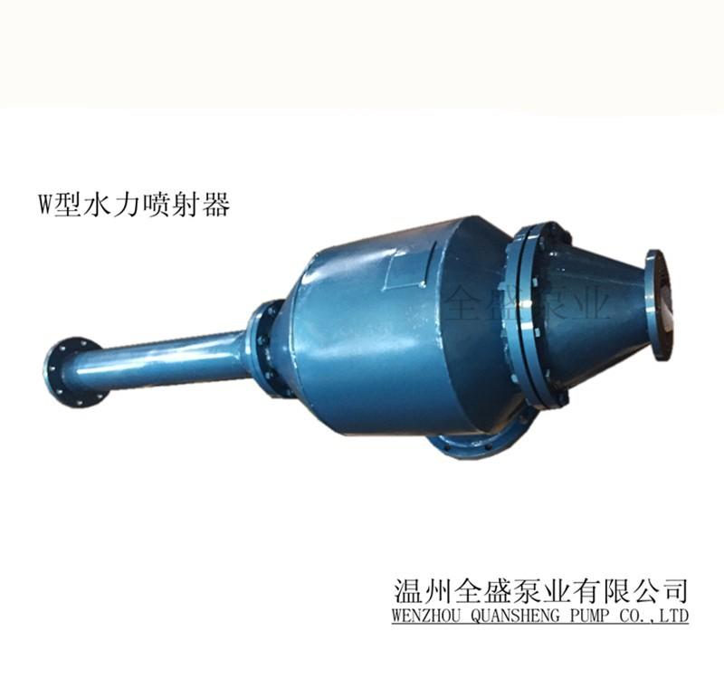 W1800L水力喷射器 真空喷射器 水冲泵喷射器 304不锈钢水力喷射器
