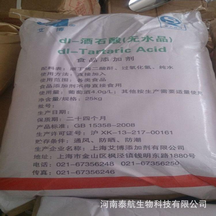 供应DL-酒石酸 结晶品 食品级酸味剂 酸度调节剂 DL-酒石酸