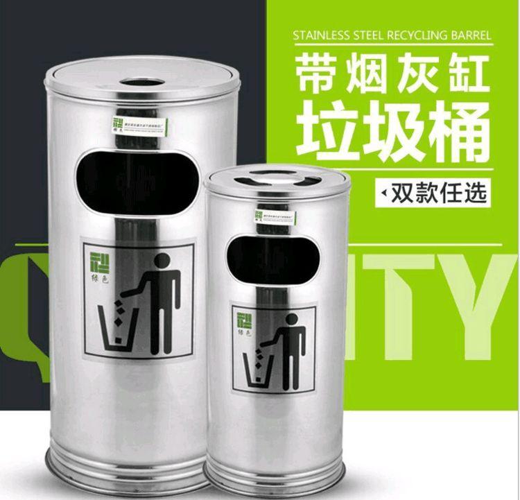 新创意不锈钢垃圾桶欧式果皮桶烟灰桶酒店大厅商场家用宾馆垃圾桶