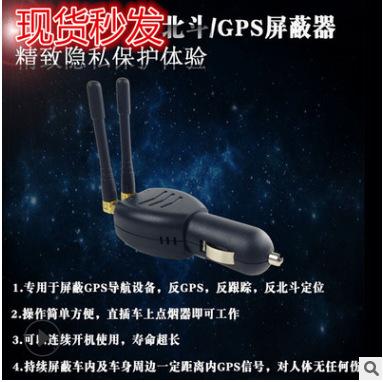 GPS屏蔽器北斗导航定位屏蔽仪点烟器二路gps干扰器