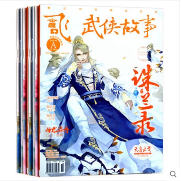 飞魔幻杂志2018年多期混批畅销青春小说古代言情小说穿越小说花火